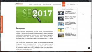 SEO-копирайтинг: основы, правила, новые тенденции