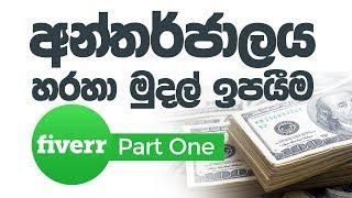 Fiverr Sinhalen Part 01 - How to Make a Money from Online අන්තර්ජාලයෙන් සල්ලි හොයමු