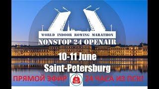 PSKOV/WORLD INDOOR ROWING 24HOUR MARATHON