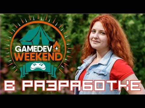 10 инди игр с Сибирским характером! Gamedev Weekend 2019  | В разработке #133