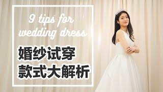 Tips For Wedding Dress |婚纱试穿|款式大解析