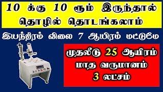 முதலீடு 25 ஆயிரம்  மாத வருமானம்   3 லட்சம்  | business ideas in tamil | b4u | b4u business