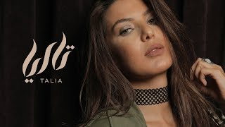تحميل اغاني Talia - Ya Tayr (Fairouz cover) تاليا - يا طير MP3