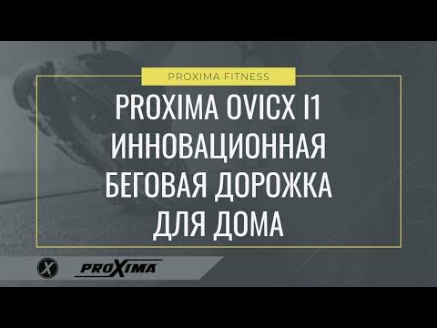 Беговая дорожка Proxima OVICX-I1 PROT-214