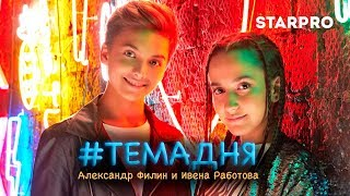 Александр Филин & Ивена Работова - #Темадня