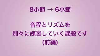 彩城先生の新曲レッスン〜音程&リズム6-3前編〜のサムネイル