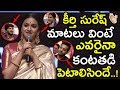 Keerthy Suresh Emotional Speech About Savithri At Mahanati Audio Launch || NTR || Samantha || NSE