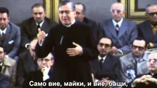 Тайнството Изповед, Св. Хосемариа Ескрива, Опус Деи