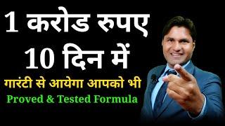 How to Earn 1 Crore Rs. In just 10 Days | आप भी कमा सकते हैं बिना कहीं जाए by Mr. Kulwant