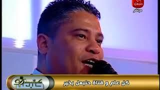 تحميل اغاني الفرقة الموسيقية بقيادة ياسين سعيد صحبة الفنانة أسماء بن أحمد MP3