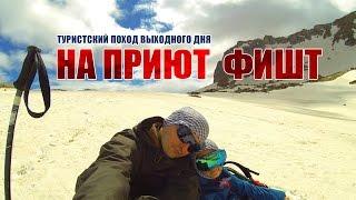 Туристский поход выходного дня на приют Фишт, Лагонакское нагорье