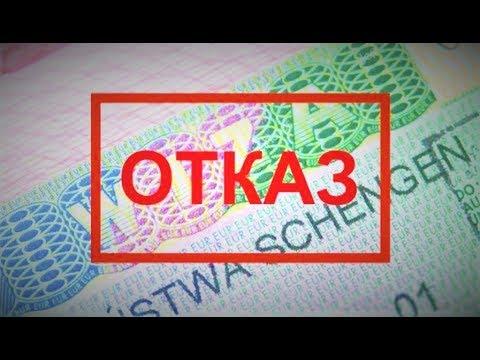 Что делать если отказали в шенгенской визе