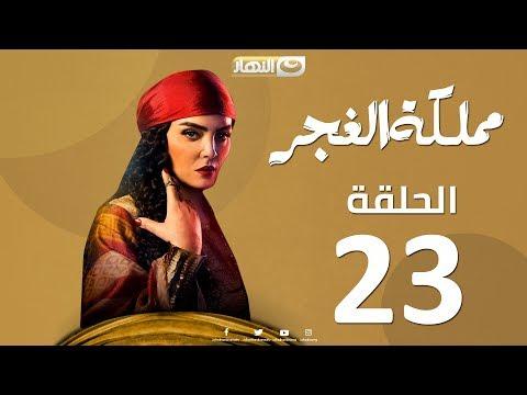 """الحلقة 23 من مسلسل """"مملكة الغجر"""""""