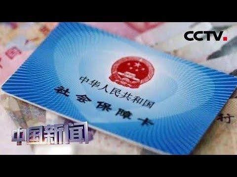 [中国新闻] 新闻观察:中国社保覆盖面再扩大   CCTV中文国际