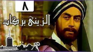 تحميل اغاني الزيني بركات ׀ أحمد بدير - نبيل الحلفاوي ׀ الحلقة 08 من 21 MP3