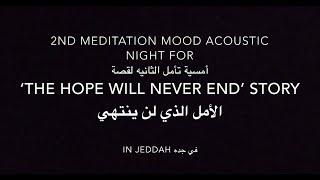 Abdulrahman Mohammed 2nd 'Meditation Mood Night' عبدالرحمن محمد أمسية تأمل الثانيه تحميل MP3