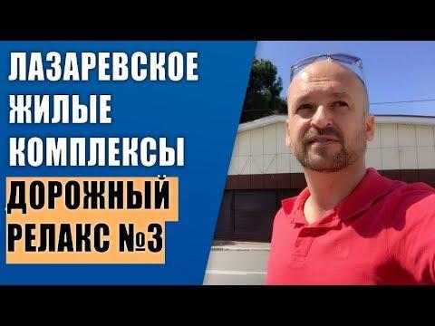 ЖК Семейный ЖК Звезда ЖК Жилой Квартал