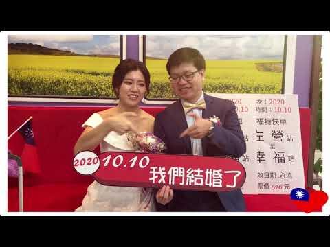【左營戶政】109年雙十結婚特輯