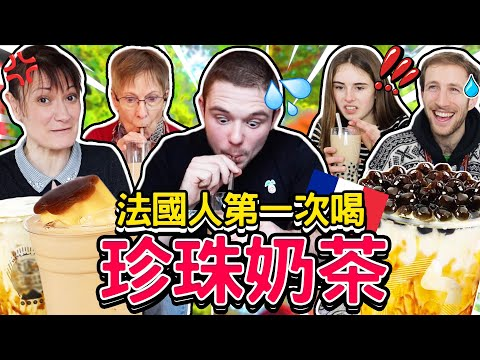 法國人第一次喝台灣手搖飲料!🇹🇼心中的第一名是‥