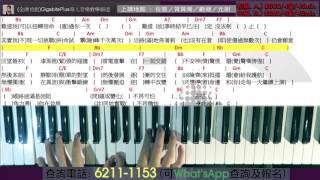 Keith Sir 鋼琴彈唱教室: 長相廝守 (前奏+Chord)