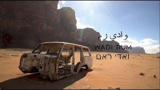Wadi Rum (Official Film)