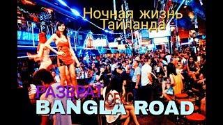 Thailand Nightlife 2018 Phuket Bangla Road in Отдых на Патонге Ночная жизнь Таиланда Улица Разврата