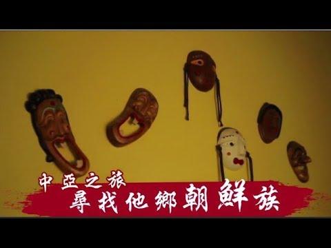 【遊中亞】流放中亞的朝鮮族 不會韓語最愛泡菜   台灣蘋果日報