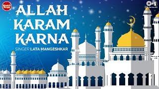 Allah Karam Karna with Lyrics | Lata Mangeshkar | Muslim