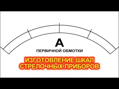 Изготовление шкал стрелочных приборов