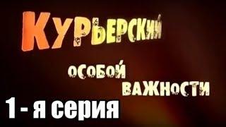 """Многосерийный художественный фильм """"Курьерский - особой важности"""".  1-я серия."""