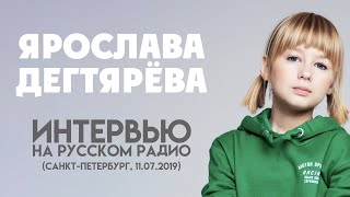 Ярослава Дегтярёва. Аудио-интервью (Русское Радио, Санкт-Петербург, 11.07.2019)