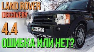 Land Rover Discovery 4.4: неужели мы ошиблись?