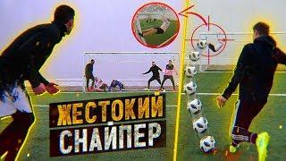 ЖЕСТОКИЙ ФУТБОЛЬНЫЙ СНАЙПЕР с игроками АМКАЛА / Нечай, Ромарой, Сибскана, Блатов, СаняФифа!