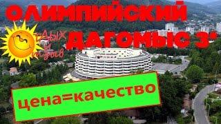 Отели Сочи - Пансионат Олимпийский Дагомыс 3*. Отзыв об пансионате