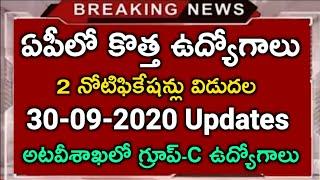 ఆంధ్రప్రదేశ్ లో ఉద్యోగాల భర్తీకి నోటిఫికేషన్లు విడుదల   AP Latest Job Updates, 30th September 2020