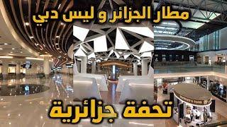 شاهد من الداخل صور مطار الجزائر الدولي الجديدة بمواصفات مطار دبي