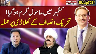 Kal Tak with Javed Chaudhry   15 July 2021   Express News   IA1I
