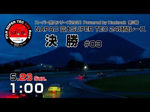 スーパー耐久第3戦富士スピードウェイ S耐(24H)レースライブ配信