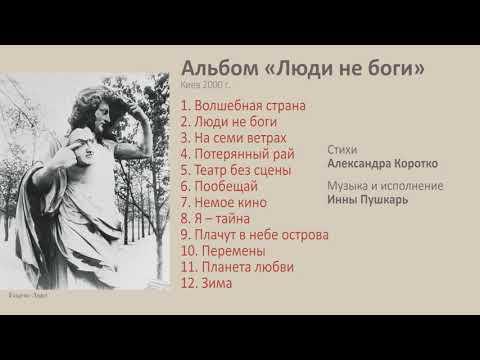 Александр Коротко, Песни , Люди не боги Киев 2000