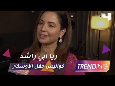 بعد حضورها حفل الأوسكار..ريا أبي راشد تعرض خدماتها على الأكاديمية