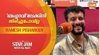 ഇതൊക്കെ ആരാ പറഞ്ഞതെന്ന് മമ്മൂക്ക ചോദിച്ചു - Ramesh Pisharody - Star Jam - RJ Rafi - CLUB FM 94.3