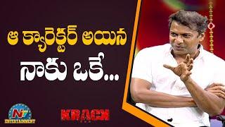 ఆ క్యారెక్టర్ అయిన నాకు ఒకే : Samuthirakani Exclusive Interview About Krack Movie   NTV ENT