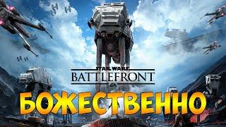 Star Wars: Battlefront 3 - это ох**нно!