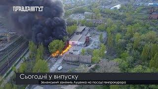 Випуск новин на ПравдаТут за 23.04.19  (13:30)