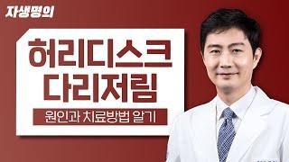 허리디스크 다리저림 통증의 원인과 치료방법 2분만에 알기