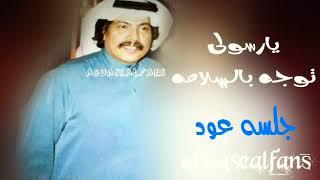 مازيكا أبو بكر سالم يارسولي توجه جلسة عود نادرة تحميل MP3