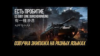 Моды на озвучку экипажа из ББ для  World Wof Tanks Blitz