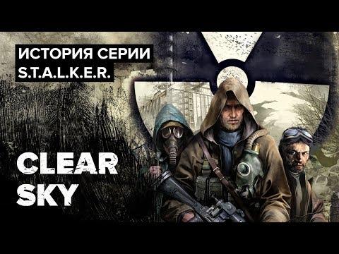 История серии S.T.A.L.K.E.R. Clear Sky
