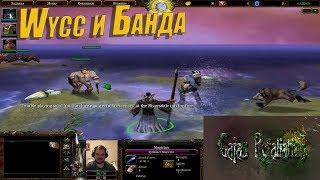 "Wycc и Банда в ""Warcraft 3: Gaias Retaliation ORPG""●(Ё*аный Скайрим)#1"