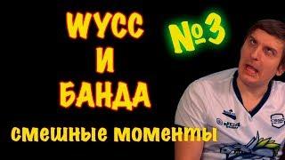 Wycc и банда Смешные моменты / Банда в деле / Лучшее с бандой #3